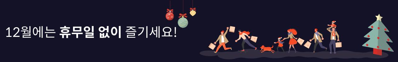 12월은 휴무일 없이 즐기세요