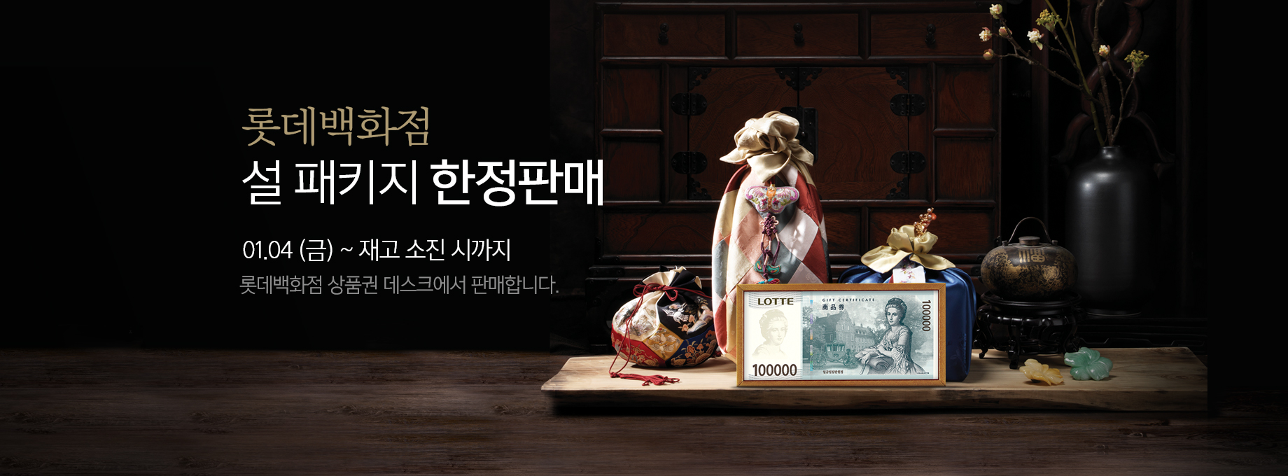 롯데백화점 설 패키지 한정판매 01.04 (금) ~ 재고 소진 시 까지 롯데백화점 상품권 데스크에서 판매합니다.