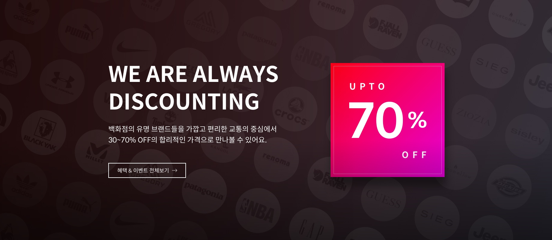 WE ARE ALWAYS DISCOUNTING ???? ?? ????? ??? ??? ??? ???? 30~70% OFF? ???? ???? ??? ? ???. UPTO 70% OFF ?? & ??? ????