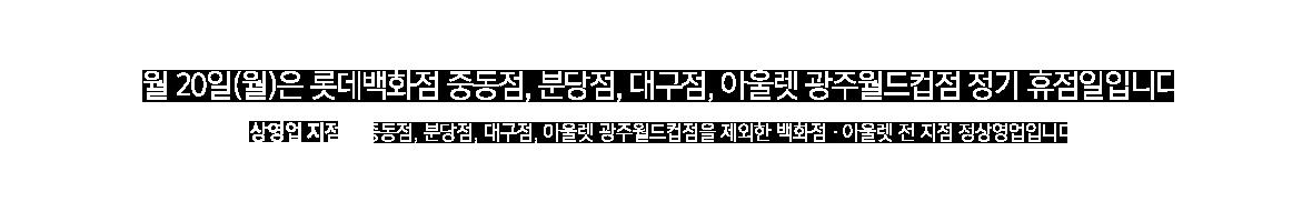 5월 20일 휴점 배너_PC