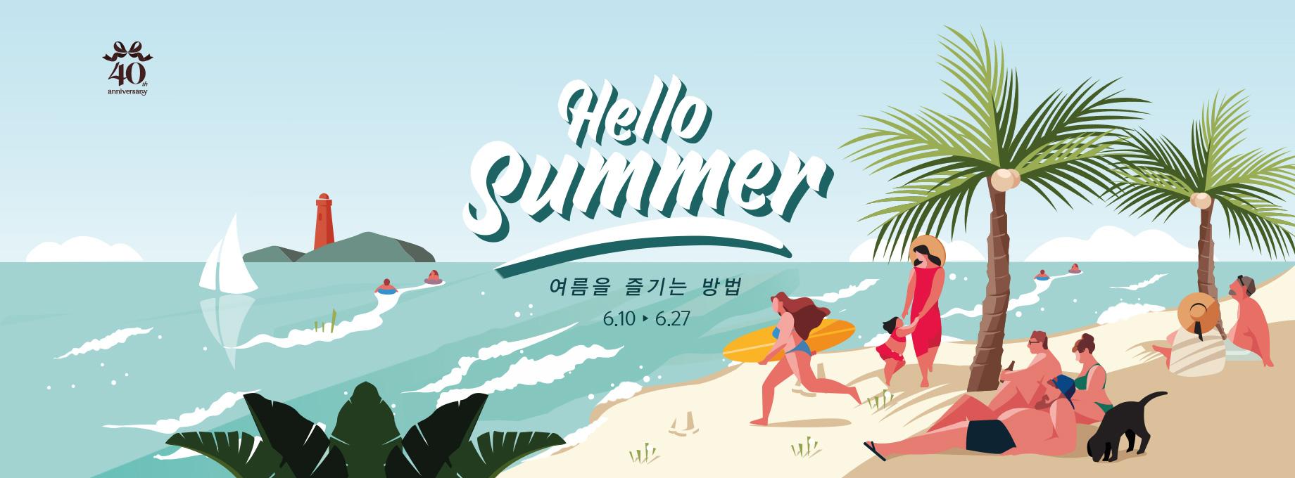 여름을 즐기는 방법_백화점_홈페이지_06100627