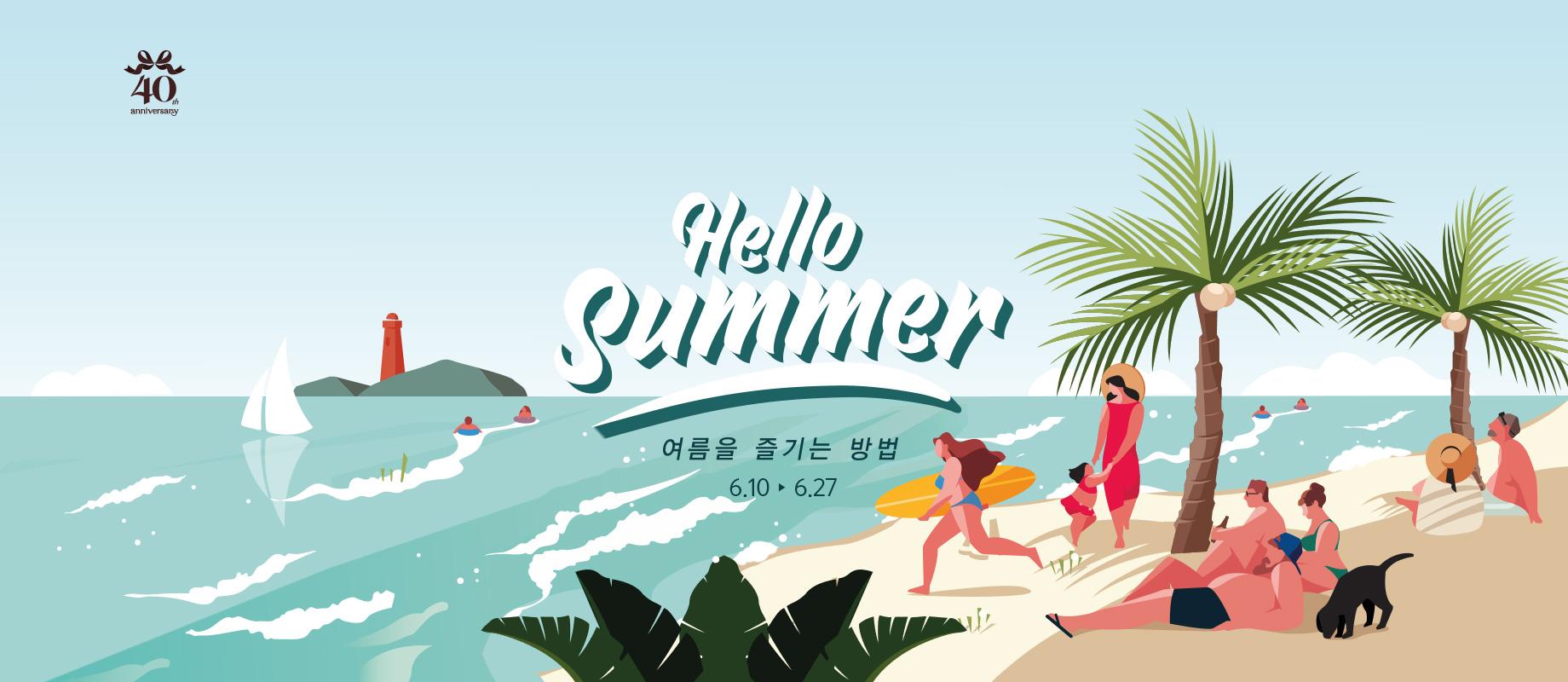 여름을 즐기는 방법_아울렛_홈페이지_06100627