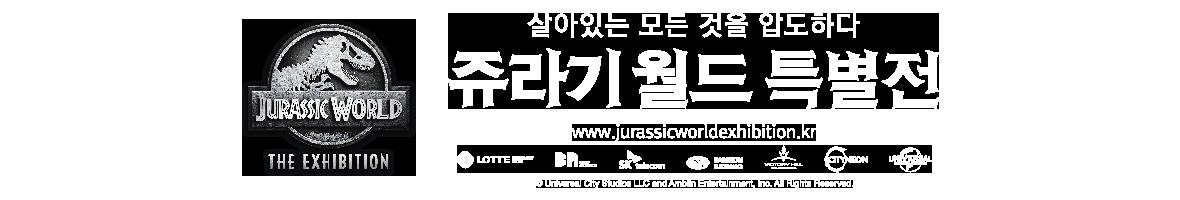쥬라기월드