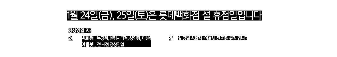 1월 24일,25일 (A그룹) 휴점 안내
