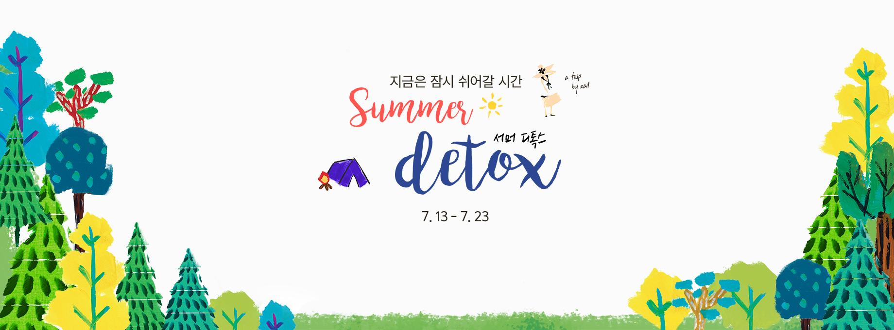 0713_Summer Detox