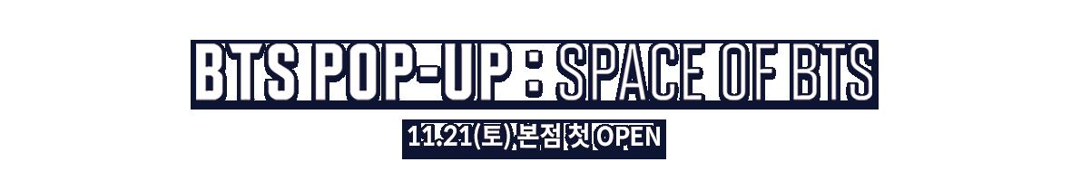 BTS팝업(서울)