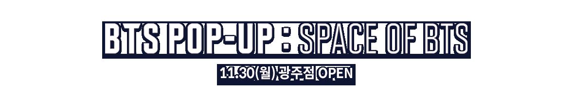 BTS팝업(광주)