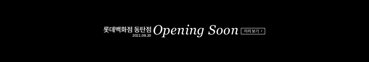 동탄점 오픈 이미지