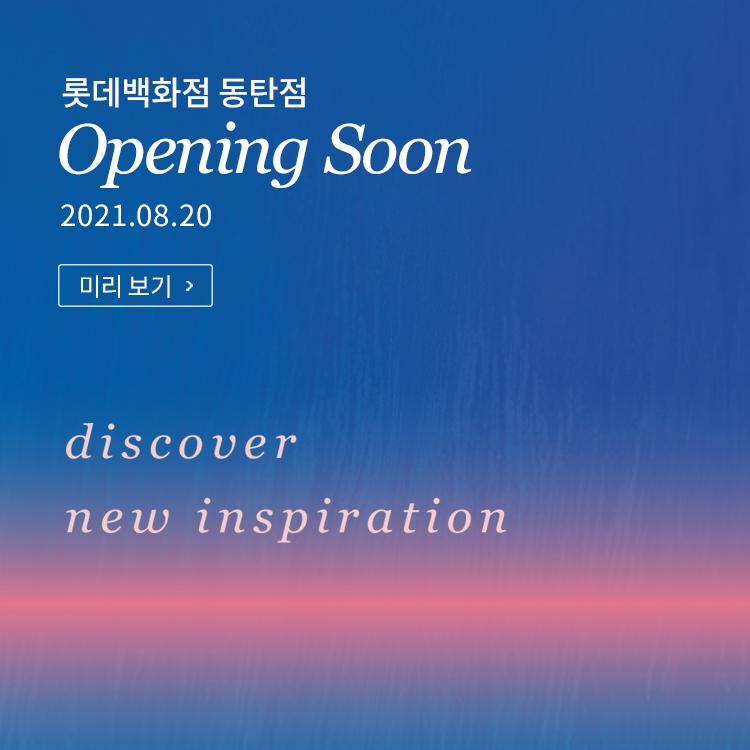 동탄점 OPENING SOON