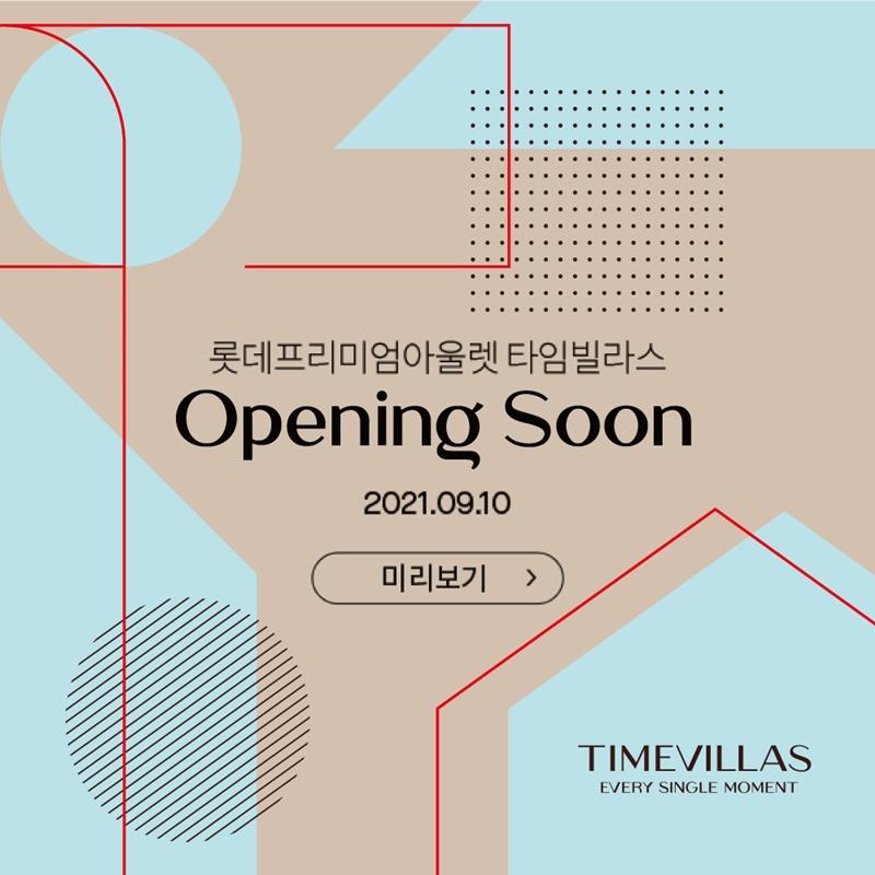 타임빌라스 OPENING SOON
