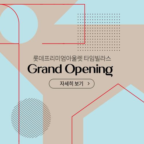 타임빌라스 GRAND OPENING