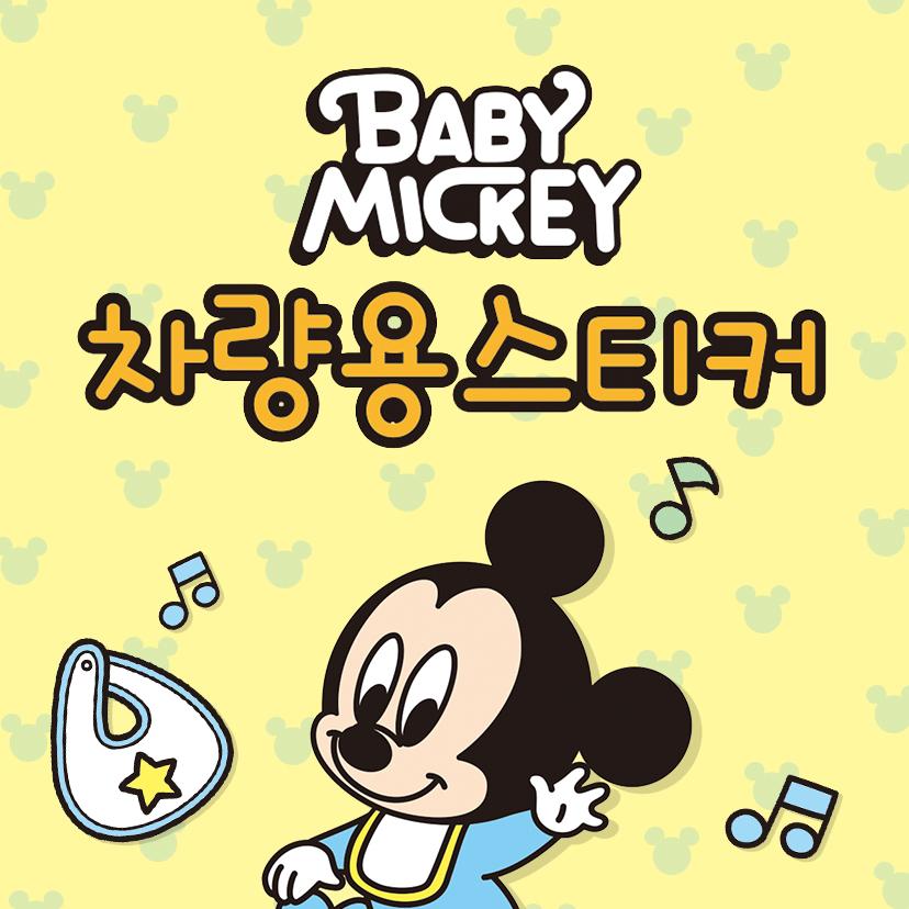 미키 마우스 차량용 스티커를 드립니다 :)