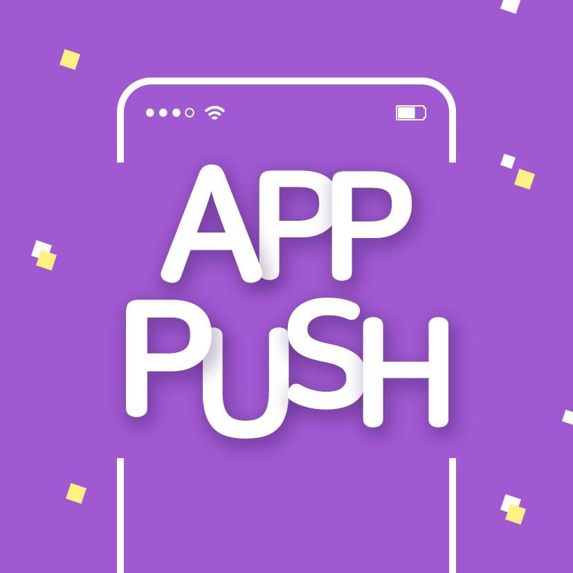 APP PUSH/마케팅 알림 동의 이벤트!