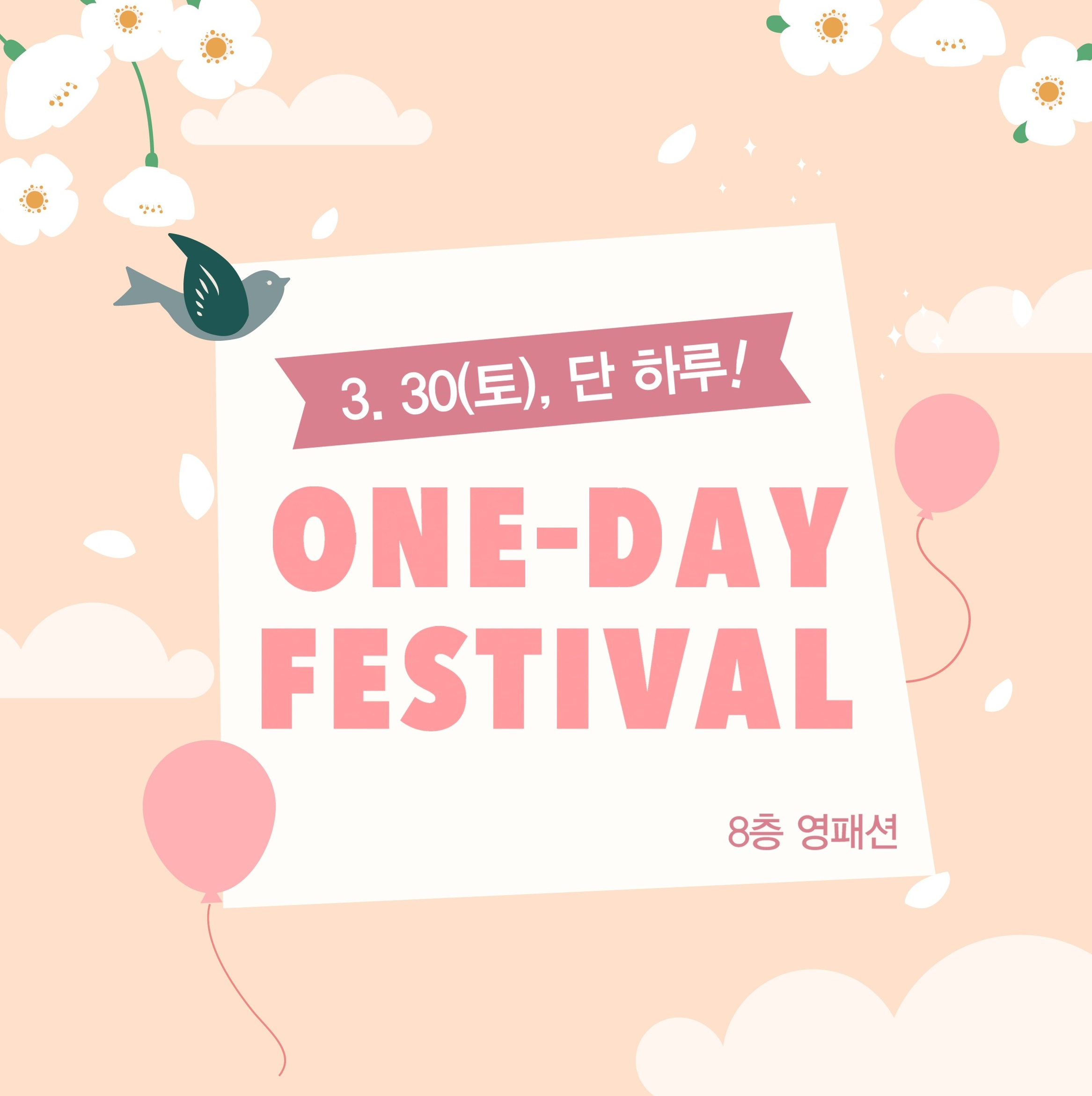 ONE-DAY FESTIVAL
