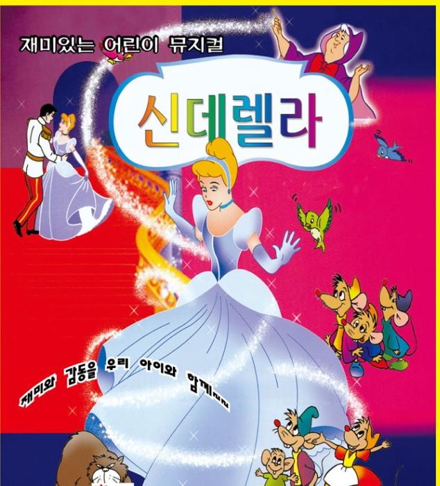 『신데렐라』 어린이 뮤지컬 관람권