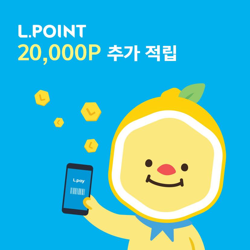 L.POINT 20,000P 쿠폰
