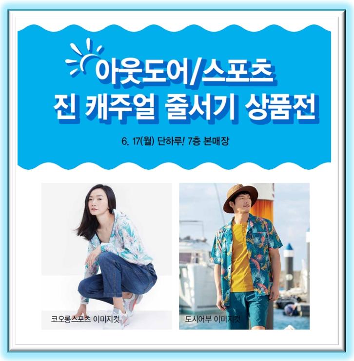 남성스포츠팀 「단하루」줄서기 상품