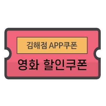 롯데시네마 김해아울렛 「할인쿠폰」