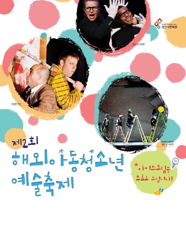 부산시민회관 「이상한 이웃」 공연
