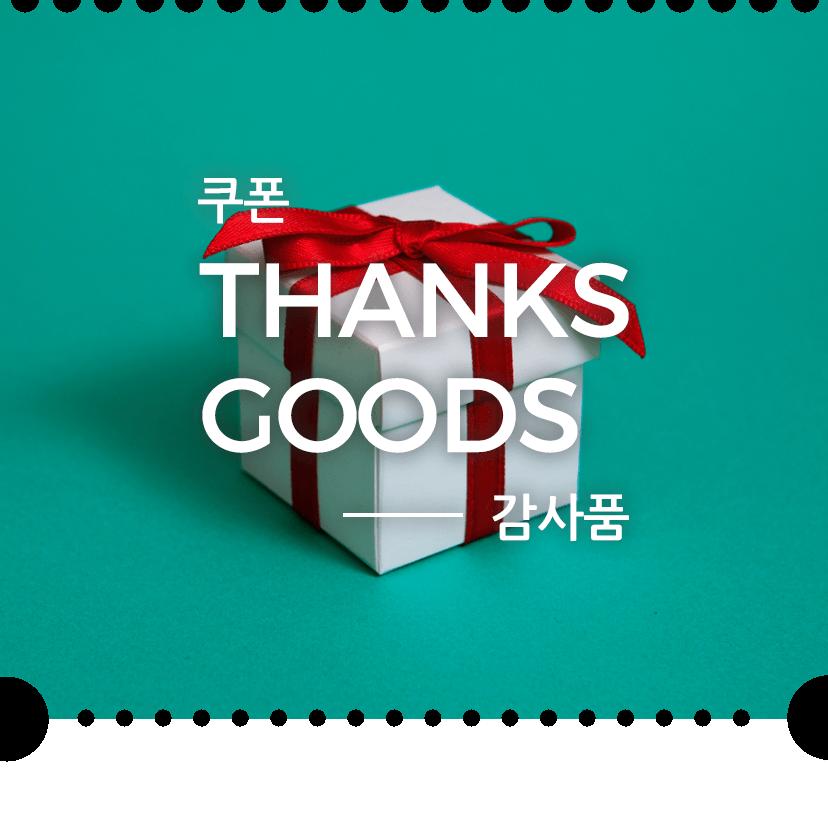 롯데백화점 APP식품관 감사품쿠폰