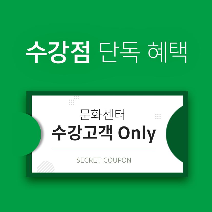 [문화센터] 수강생대상 특별혜택!