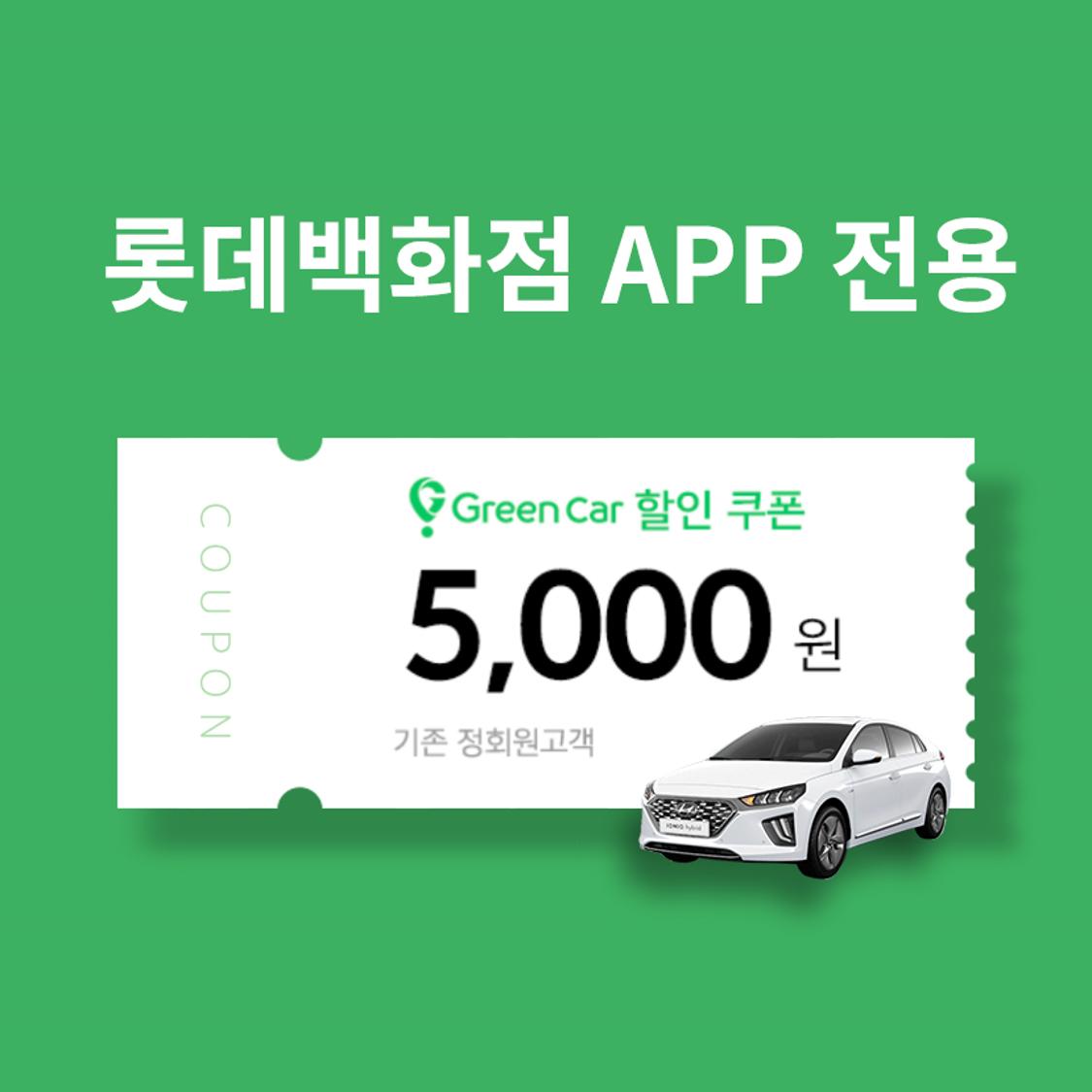 [그린카] 5천원 할인쿠폰 신청권