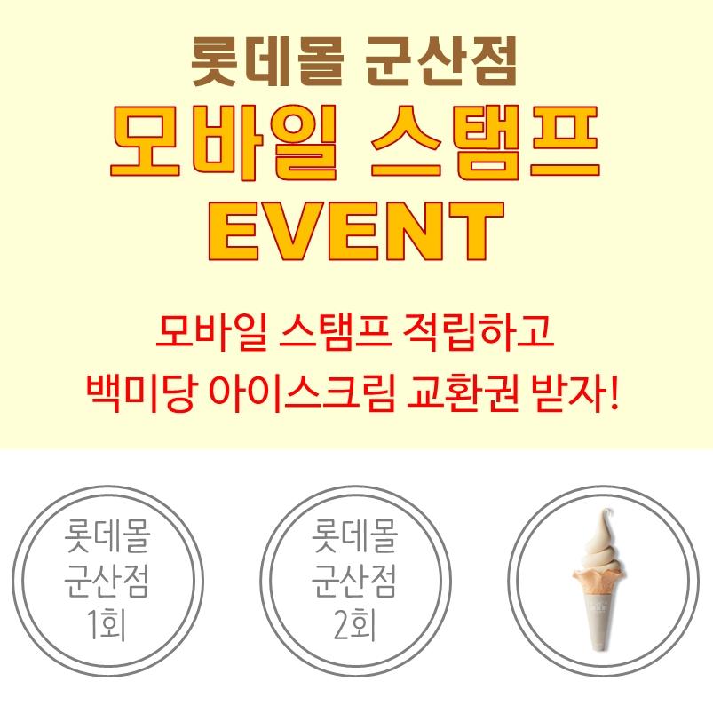 군산점 스탬프 EVENT