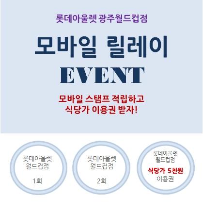 11월 릴레이 EVENT