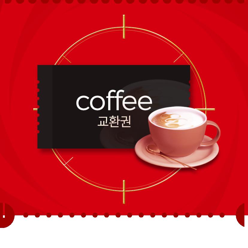커피 쏜데이 무료커피쿠폰