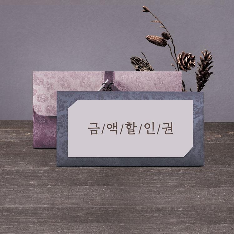 패션/리빙/잡화 1만원 금액할인권
