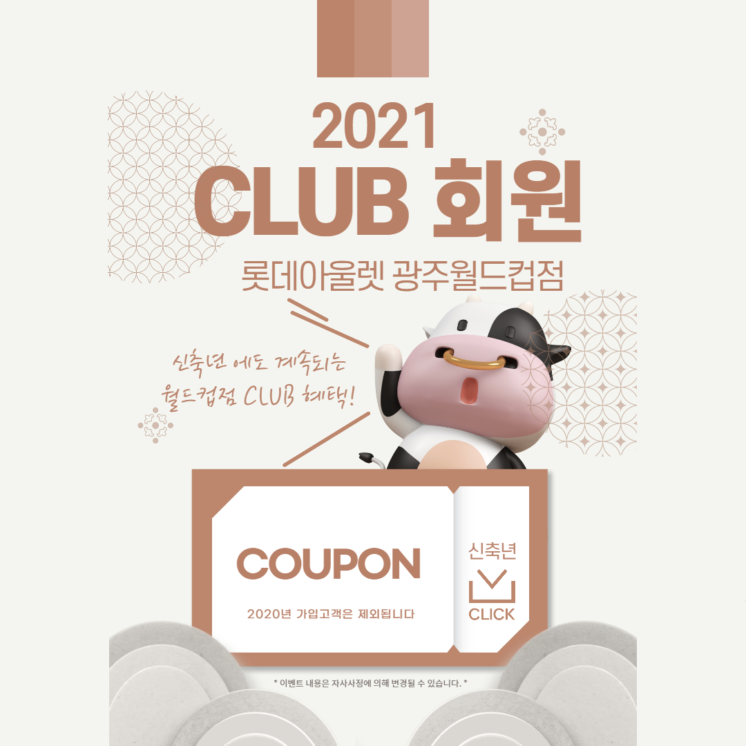2021년 클럽 신규가입 혜택