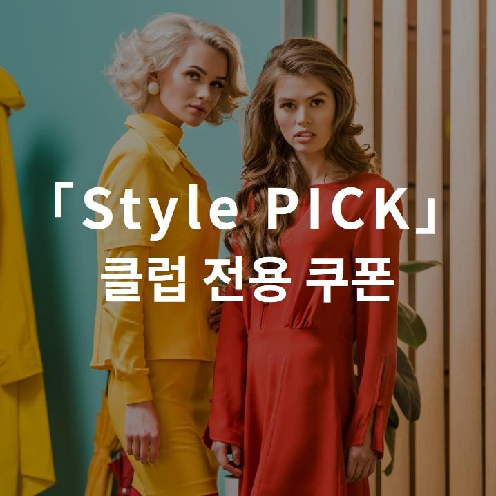 「Style PICK」 전용 쿠폰