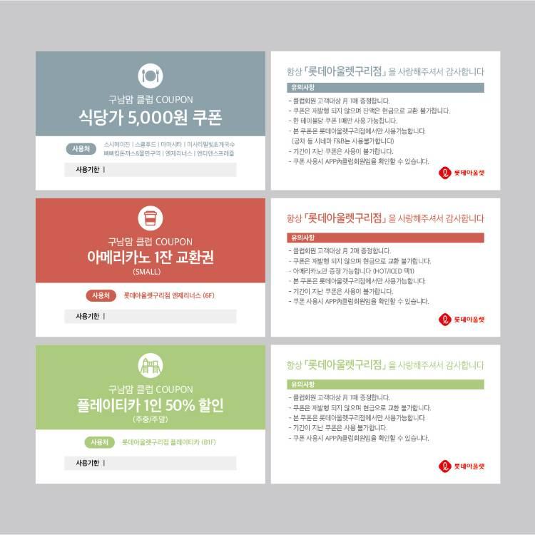 「구남맘 클럽」 9월 쿠폰팩 증정