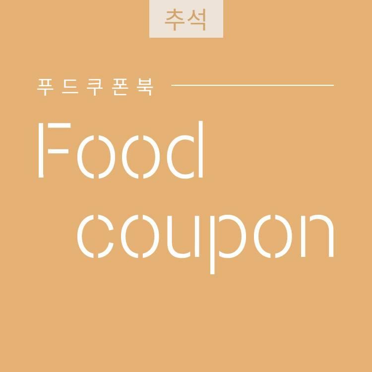 「식품」 추석 쿠폰북 특가상품