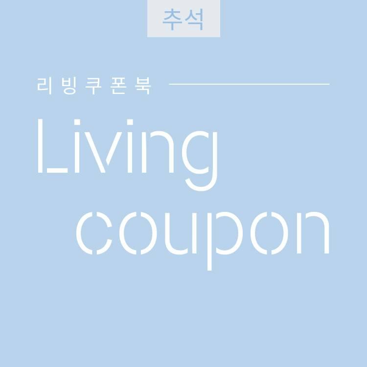 「리빙」 추석 쿠폰북 특가상품