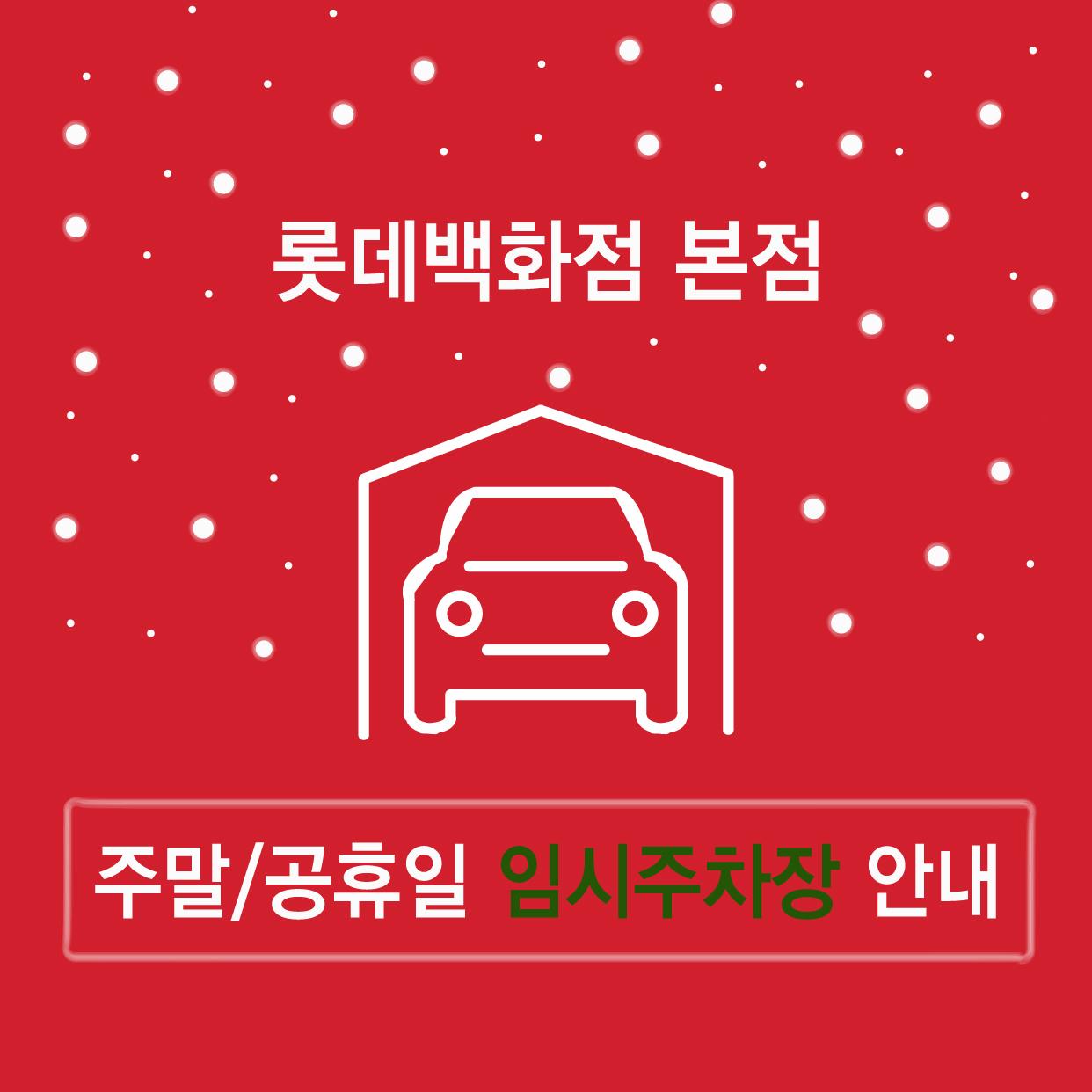 롯데백화점 (주말/공휴일) 임시주차장