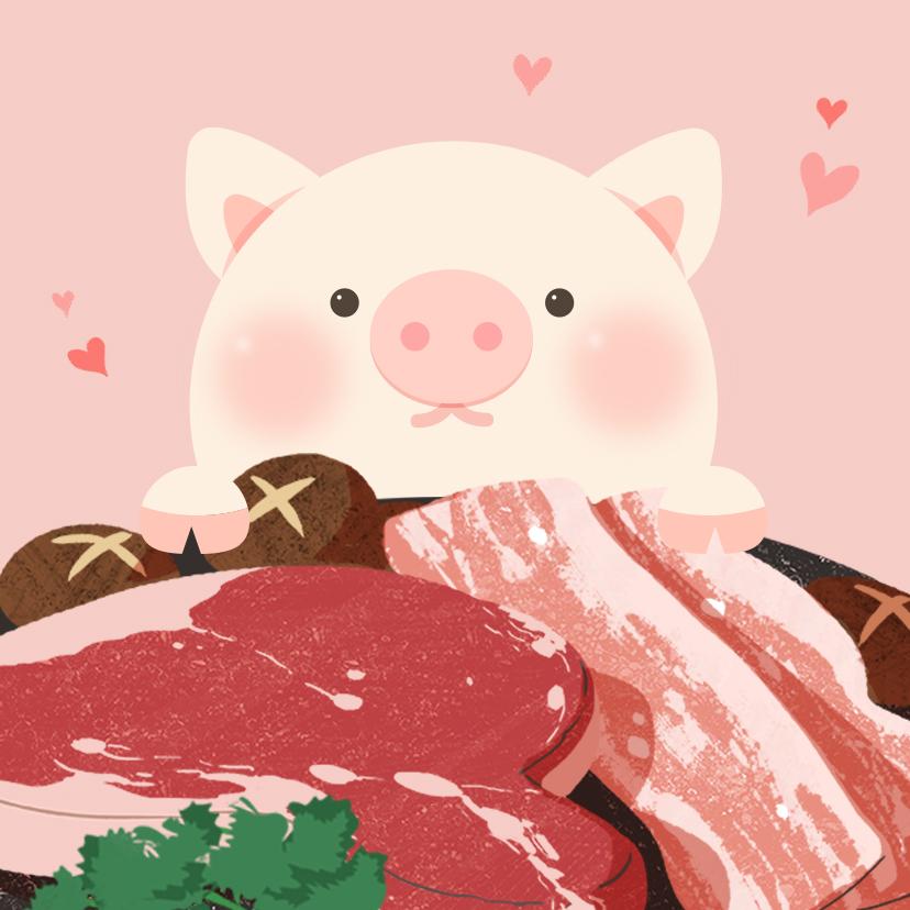 나랑 돼지 먹을 사람 누구?