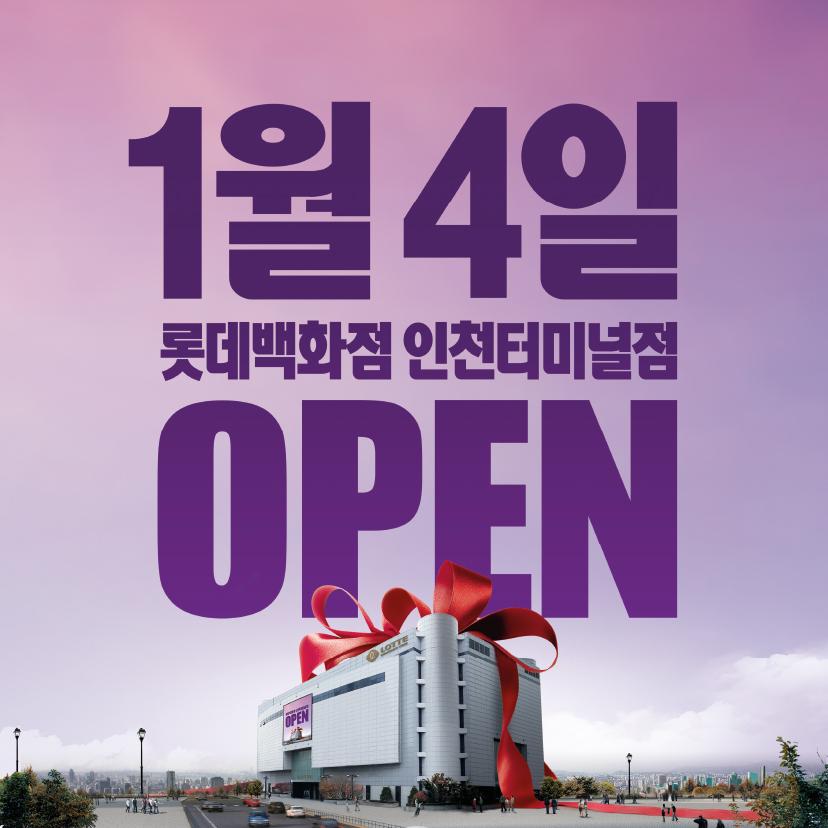 인천터미널점 오픈★