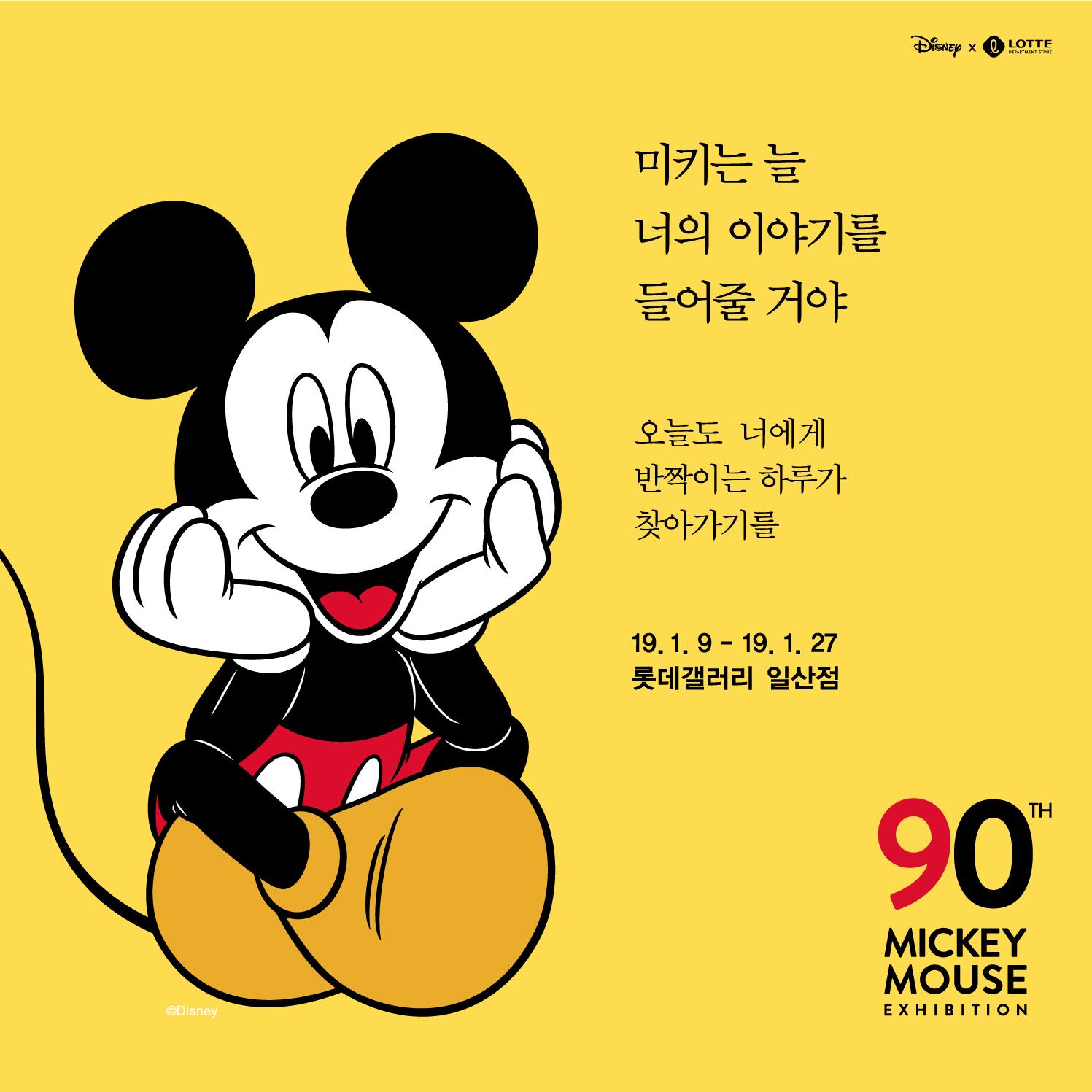 미키 마우스 90주년 기념 특별전