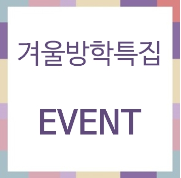 겨울 방학 특집 EVENT