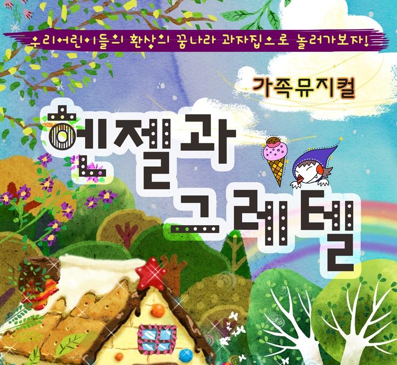 [문화홀 공연] 헨젤과 그레텔