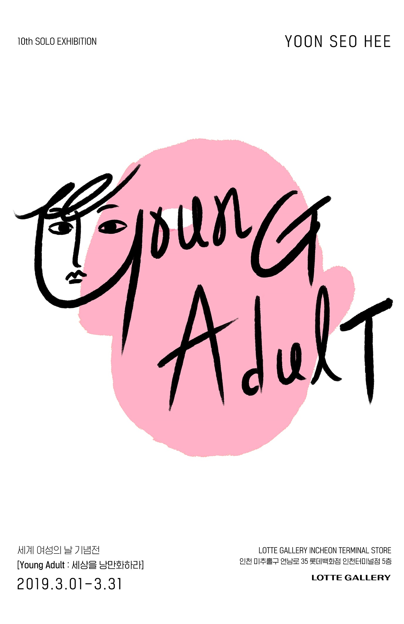 윤서희 개인전: Young Adult