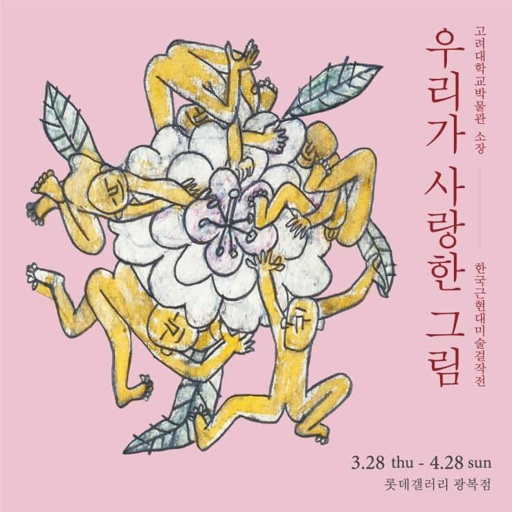 롯데갤러리-한국 근현대미술 걸작전