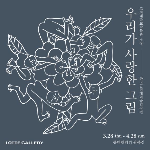 한국근현대미술전-문화센터 도슨트 수업