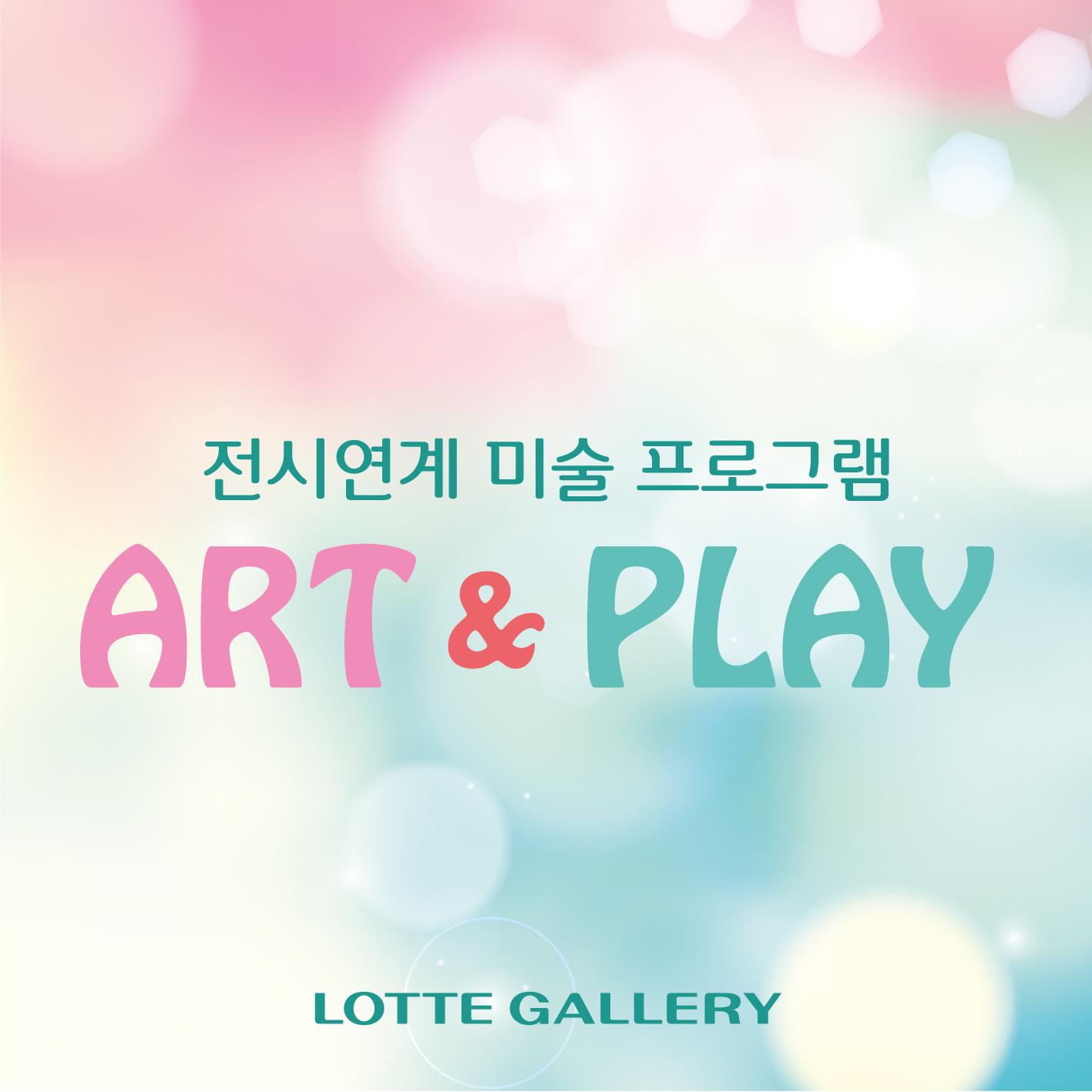 롯데갤러리-아트앤플레이 수업