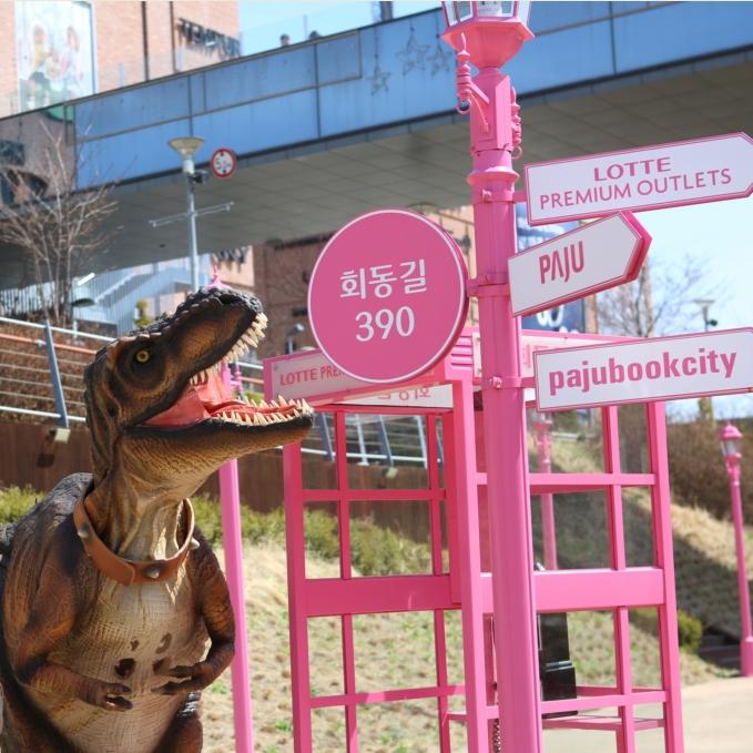 롯데 파주에 진짜 공룡이 나타났다!!