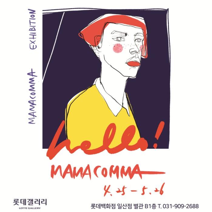 hello! MAMACOMMA 초대展