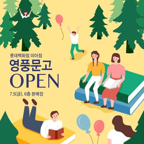 영풍문고 27주년 EVENT♥