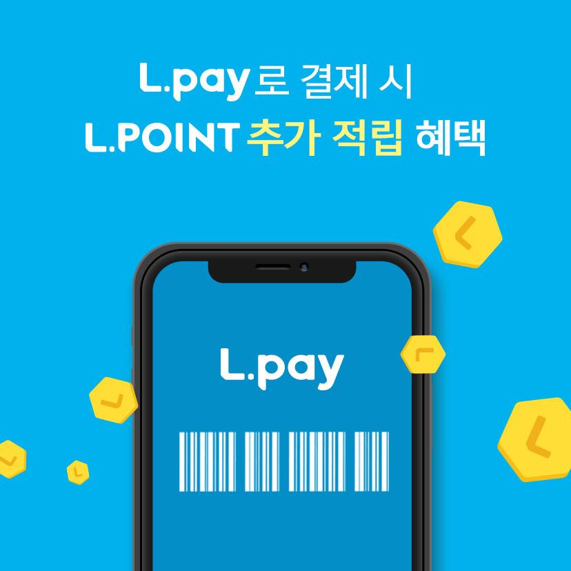 L.pay 생애 '첫' 결제 이벤트