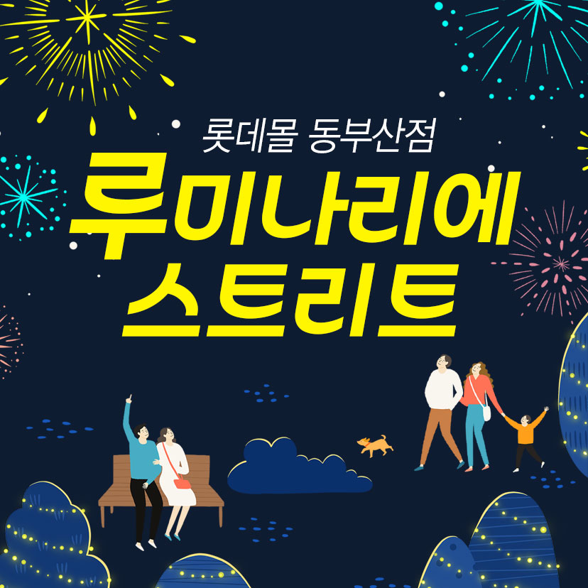『루미나리에』 스트리트 SNS 이벤트
